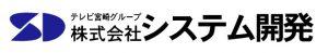 株式会社システム開発 ロゴ